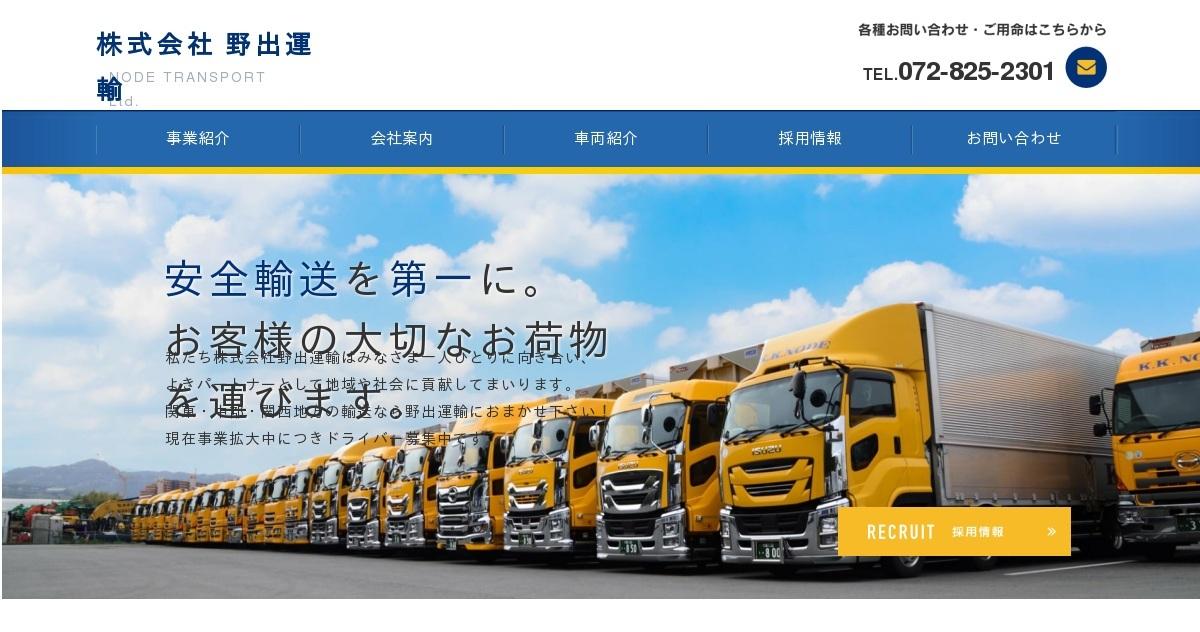 株式会社 野出運輸(公式ホームページ)